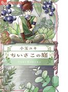 ちいさこの庭 (flowersフラワーコミックスα)