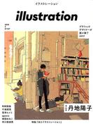 illustration (イラストレーション) 2018年 03月号 [雑誌]