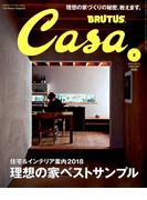 Casa BRUTUS (カーサ ブルータス) 2018年 02月号 [雑誌]