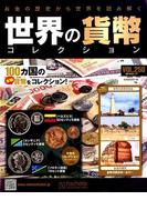 世界の貨幣コレクション 2018年 1/17号 [雑誌]