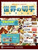 世界の切手コレクション 2018年 1/17号 [雑誌]