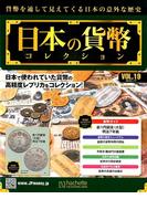 日本の貨幣コレクション 2018年 1/17号 [雑誌]