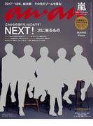 anan (アンアン) 2018年 1月10日号 No.2084 [NEXT! ~次に来るもの~](anan)
