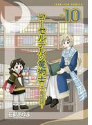 コーセルテルの竜術士~子竜物語~ 10(ZERO-SUMコミックス)