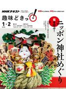 NHK 趣味どきっ!(月曜) 福を呼ぶ! ニッポン神社めぐり2018年1月~2月