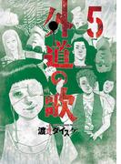 外道の歌(5)(YKコミックス)