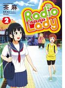 Radio Lady(2)(ぽにきゃんBOOKS)