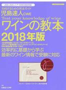 児島速人CWEワインの教本 ワインの資格試験完全対応 合格するための完全ガイド 2018年版