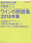 児島速人CWEワインの問題集 ワインの資格試験完全対応 合格するための最強問題集 2018年版