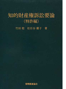 知的財産権訴訟要論 第7版 特許編