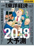 週刊東洋経済2017年12月30日・2018年1月6日合併号