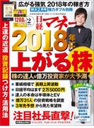 日経マネー2018年2月号