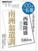 NHK 100分 de 名著 西郷隆盛『南洲翁遺訓』2018年01月