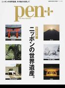 pen+ ニッポンの世界遺産。 完全保存版 (MEDIA HOUSE MOOK)(MH MOOK)
