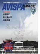 AVISPA MAGAZINE アビスパ福岡オフィシャルマガジン Vol.10(2018.JANUARY)