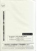 第14回認知症ケア専門士認定試験 受験の手引