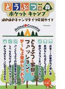 どうぶつの森ポケットキャンプほのぼのキャンプライフ応援ガイド