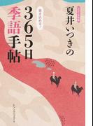 夏井いつきの365日季語手帖 2018年版