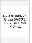 DVD 91時間バトル the DVDプレミアムBOX 万枚ドリーム