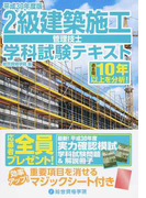 2級建築施工管理技士学科試験テキスト 学科試験過去問10年以上を分析! 平成30年度版