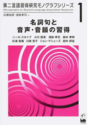 名詞句と音声・音韻の習得 (第二言語習得研究モノグラフシリーズ)