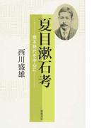 夏目漱石考 熊本時代を中心に