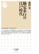 勘定奉行の江戸時代 (ちくま新書)(ちくま新書)