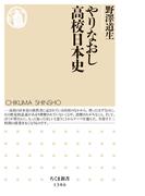 やりなおし高校日本史 (ちくま新書)(ちくま新書)