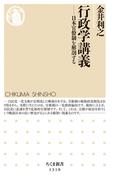 行政学講義 日本官僚制を解剖する (ちくま新書)(ちくま新書)
