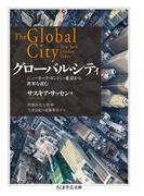 グローバル・シティ ニューヨーク・ロンドン・東京から世界を読む (ちくま学芸文庫)