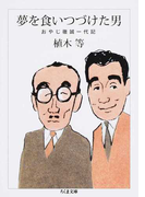 夢を食いつづけた男 おやじ徹誠一代記 (ちくま文庫)
