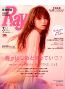 Ray (レイ) 2018年 03月号 [雑誌]
