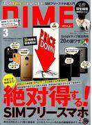 DIME (ダイム) 2018年 03月号 [雑誌]
