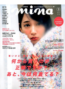 mina (ミーナ) 2018年 03月号 [雑誌]