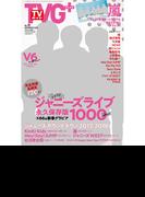 TVガイドPLUS 2018年 2/24号 [雑誌]