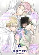【全1-2セット】三角系恋愛