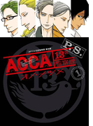 【全1-2セット】ACCA13区監察課 P.S.(ビッグガンガンコミックス)