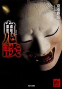 鬼談 (角川文庫 幽BOOKS)