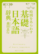 時間をあらわす「基礎日本語辞典」