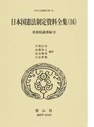 日本立法資料全集 86 日本国憲法制定資料全集 16 貴族院議事録 1