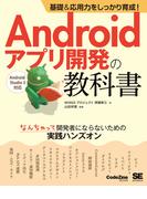 Androidアプリ開発の教科書 基礎&応用力をしっかり育成! なんちゃって開発者にならないための実践ハンズオン (CodeZine BOOKS)