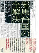 邪馬台国の全解決 中国「正史」がすべてを解いていた 決定版