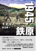 1945,鉄原 (YA!STAND UP)