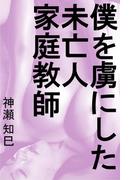 僕を虜にした未亡人家庭教師(愛COCO!Special)