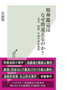 精神鑑定はなぜ間違えるのか?~再考 昭和・平成の凶悪犯罪~