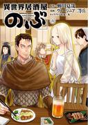 異世界居酒屋「のぶ」(5)
