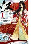 【期間限定 無料】江 姫たちの戦国(1)