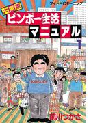 【期間限定 無料】大東京ビンボー生活マニュアル(1)