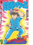 【期間限定 無料】鉄拳チンミ(1)