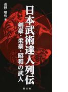 日本武術達人列伝 剣豪・柔豪・昭和の武人
